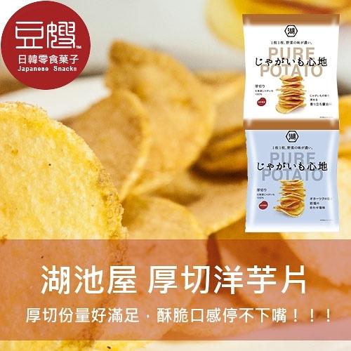 【豆嫂】日本零食 湖池屋 心地厚切洋芋片(多口味)(新口味上市)