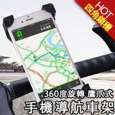 『潮段班』【VR000016】加強版升級360旋轉導航支架 自行車 機車支架 手機架 超穩固 寶可夢神器