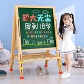 小黑板 兒童畫板家用小黑板寶寶學寫字板磁性塗鴉板支架式【免運直出】