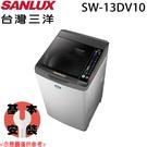 【SANLUX三洋】13KG DD直流變頻超音波單槽洗衣機 SW-13DV10 含基本安裝 免運費