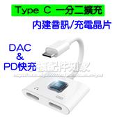 【支援Hi-Res】Type C 一分二 PD快速充電+DAC獨立音效晶片 同時進行 轉接器/轉接頭/ASUS適用-ZY
