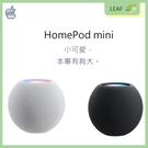【公司貨】Apple HomePod mini 迷你小音箱 高音質 透過AirPlay2支援多室音訊 四麥克風設計 可遠距Siri