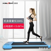 M1平板跑步機家用款小型女靜音室內健身迷你走步機 qf25248【MG大尺碼】