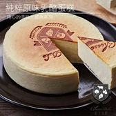 【起士公爵】 純粹原味乳酪蛋糕(6吋) 8盒