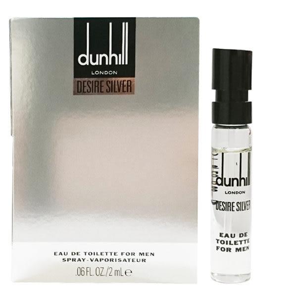 Dunhill DESIRE SILVER 銀光男性淡香水 2ml 針管【娜娜香水美妝】