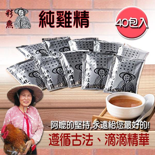 【彩燕純雞精】正宗古法煉製滴雞精40入平裝  (70ml/包)