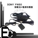 【EC數位】SONY NP-FW50假電池盒 A7 A7R A7S A7R2 A7M2 A6000 A6100 微單電源變壓器