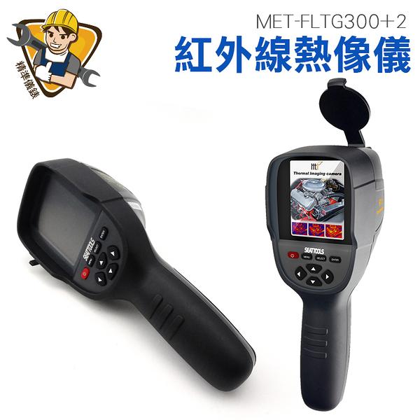 熱成像儀 測溫槍 紅外線熱像儀 水電抓漏 空調 冷氣 氣密 檢查 彩色顯示 MET-FLTG300+2 精準儀錶