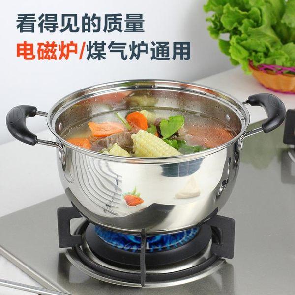 不銹鋼湯鍋加厚家用小火鍋煮粥煲湯不黏鍋奶鍋燉鍋電磁爐通用鍋具【彩紅小屋】