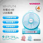 WONDER旺德 充電式4吋USB風扇 WH-FU14