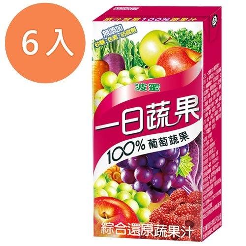 波蜜一日蔬果100%葡萄蔬果汁160ml(6入)/組【康鄰超市】