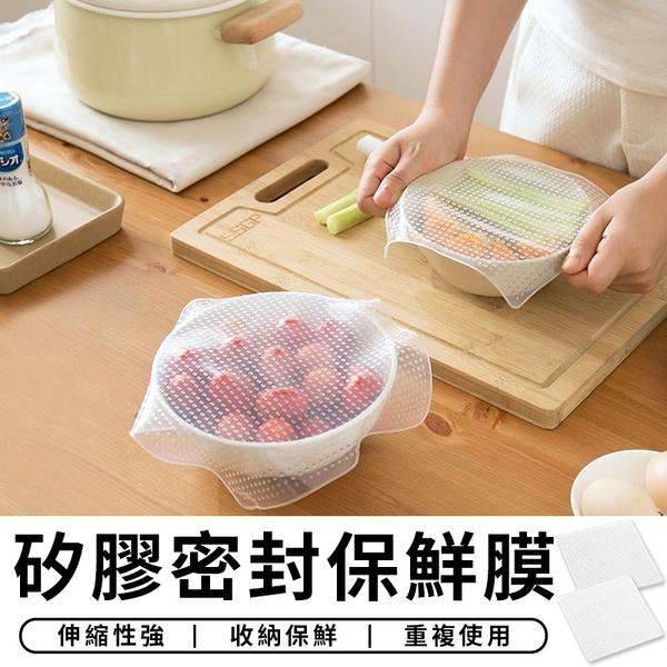 【台灣現貨 A008】(小號) 矽膠密封保鮮膜 食物保鮮膜 保鮮膜 矽膠膜 密封保鮮蓋 保鮮蓋