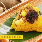 【豐滿生技】紅薑黃素食養生粽(6入/盒)x1盒_端午限定