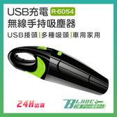 【刀鋒】USB充電無線手持吸塵器 R-6054 無線吸塵器 手持吸塵器 吸塵器 車用 車用吸塵器 免運現貨