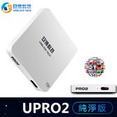 安博盒子UPRO2 純淨版X950 原廠公司貨 多功能智慧電視盒 免費第四台 線上看 官方越獄