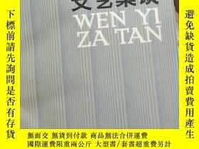 二手書博民逛書店罕見文藝雜談13209 陳沂 著 上海文藝出版社 出版1984
