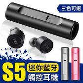 【A1505】《觸控式!》S5無線藍芽耳機 IPX7深度防水 藍芽5.0 迷你藍芽耳機 S5藍芽耳機