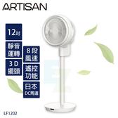 加碼贈好康【ARTISAN】12吋3D節能風扇/循環扇 LF1202