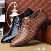 鱷魚紋男鞋男士尖頭皮鞋英倫黑色潮流系帶透氣休閒鞋正裝皮鞋韓版『艾麗花園』