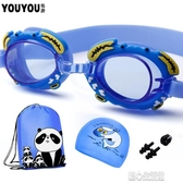 兒童泳鏡女童男童嬰幼兒防水防霧游泳眼鏡套裝泳帽潛水鏡裝備 快速出貨