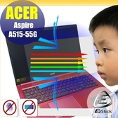 ® Ezstick ACER A515-55G 防藍光螢幕貼 抗藍光 (可選鏡面或霧面)