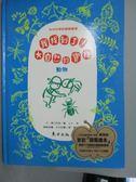 【書寶二手書T8/少年童書_XAV】我找到了!大自然的寶物-動物_澤口珠美,上矢津