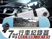7吋觸控式雙鏡頭行車紀錄器RV-07XW
