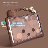平板電腦保護殼卡通iPad air3保護套pro10.5矽膠mini2/4/5套【風之海】