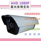 AHD1080P星光夜視全彩戶外鏡頭4....