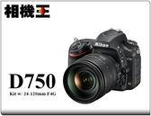 ★相機王★Nikon D750 Kit〔含 24-120mm F4 G〕公司貨 登錄送禮卷+原電 2/28 止