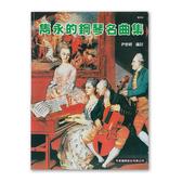 小叮噹的店- B033《尹老師》雋永的鋼琴名曲集
