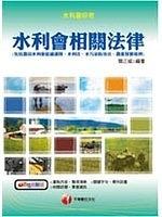 二手書博民逛書店 《水利會相關法律》 R2Y ISBN:9789861950341│簡正城