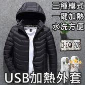 ⭐星星小舖⭐  現貨 USB 發熱 紅外線發熱 羽絨衣 寒流必備 充電發熱 加熱 防水 保暖 連帽外套 發