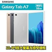 Samsung Galaxy Tab A7 WIFI 32G 贈原廠皮套+32G記憶卡 10.4吋大螢幕 平板電腦 免運費
