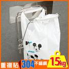 無痕貼 垃圾袋架 置物架【C0113】 peachylife金屬面304不鏽鋼可收拆垃圾袋架 MIT台灣製 完美主義