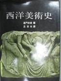 【書寶二手書T8/大學藝術傳播_KQD】西洋美術史_嘉門安雄