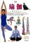 (二手書)瑜伽學習百科