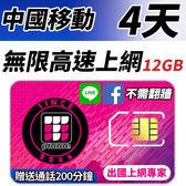 【TPHONE上網專家】 中國移動 4天無限上網 提供12GB高速 不須翻牆 FB/LINE直接用 贈送當地通話200分鐘