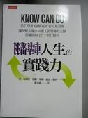 【書寶二手書T6/財經企管_OPI】翻轉人生的實踐力_肯.布蘭佳