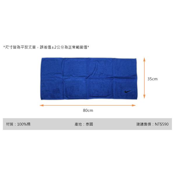 NIKE SOLID CORE毛巾(中)(運動毛巾 慢跑 路跑 海邊 戲水 浴巾 免運 ≡排汗專家≡
