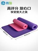青鳥男女初學者瑜伽墊加寬80cm健身墊防滑加長瑜珈加厚15mm運動墊