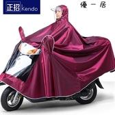 優一居 機車雨衣單人騎行加大加厚防水雨披