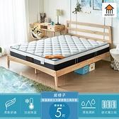【Home Meet】Q格子水冷膠恆溫調節蜂巢式獨立筒床墊/雙人5尺/H&D東稻家居