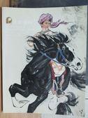 【書寶二手書T8/收藏_XDF】北京保利2006秋季拍賣會_中國近現代書畫(一)暨中國當代水墨專題