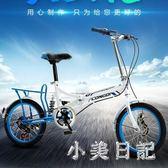 折疊自行車成年人男女式16/20寸超輕便攜小型兒童學生單車 js8426『小美日記』