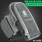 跑步手機臂包臂套男女通用手腕包運動手機包 QQ11715『bad boy時尚』
