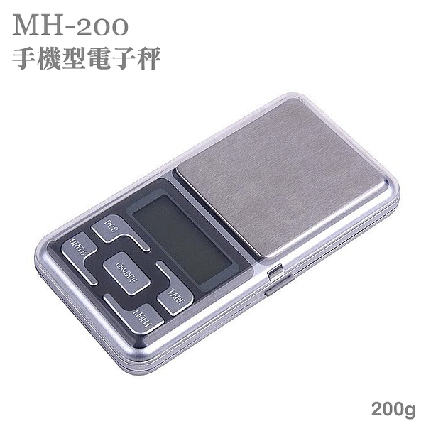 ◆非供交易使用 MH-200 手機型不鏽鋼電子秤 200g/精度 0.01g/珠寶秤/迷你秤/料理秤/咖啡秤/包裹秤