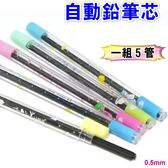 自動鉛筆 筆芯0.5mm (一包5管) 兒童節學生禮品獎品-艾發現