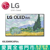 LG樂金55型OLEDevo G1 AI 4K語音物聯網電視OLED55G1PSA含配送+安裝【愛買】