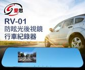 【小樺資訊】開發票 紀錄器 IS 愛思 RV-01 防眩光後視鏡行車紀錄器 高畫質720P 140度廣角 3吋 移